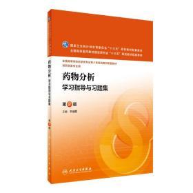二手正版药物分析学习指导与习题集第2版 于治国 9787117224390 人民卫生出