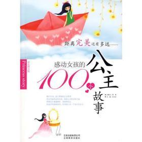 感动女孩的100个公主故事(彩色图文版)