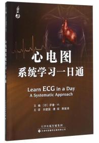 天津科技翻译出版有限公司 心电图系统学习一日通