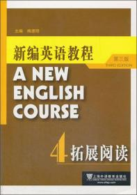 新编英语教程拓展阅读4 梅德明 编  9787544627443 上海外语教育