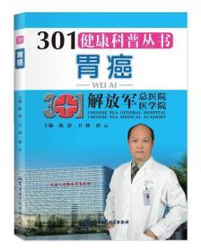 301健康科普丛书-胃癌陈凛 卫勃 唐云