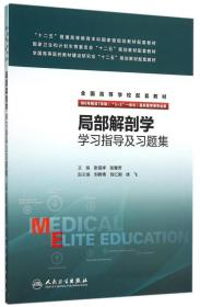局部解剖学学习指导及习题集(供8年制及7年制5+3一体化临床医学等专业用)