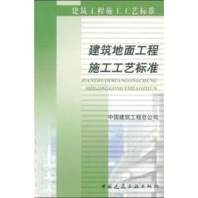 建筑地面工程施工工艺标准