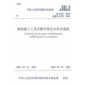 建筑施工工具式脚手架安全技术规范JGJ202-2010