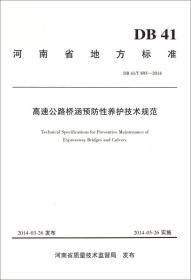 河南省地方标准(DB41/T895-2014) 高速公路桥涵预防性养护技术规范 [Technical Specifications For Preventive Maintenance Of Expressway Bridges And Culvers]