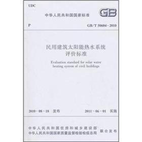 民用建筑太阳能热水系统评价标准(GB/T50604-2010)