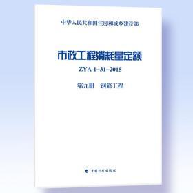 市政工程消耗量定额 ZYA1-31-2015 第九册 钢筋工程