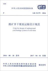 中华人民共和国国家标准(GB 51179-2016):煤矿井下煤炭运输设计规范 [Code for Design of Underground Coal Haulage System of Coal Mine]