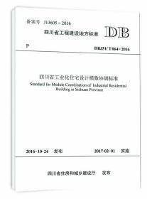 四川省工程建设地方标准(DBJ51/T064-2016):四川省工业化住宅设计模数协调标准 [Standard for Module Coordination of Industrial Residential Building in Sichuan Province]
