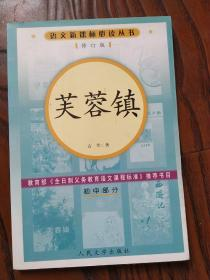 芙蓉镇(修订版)语文新课标必读丛书/初中部分