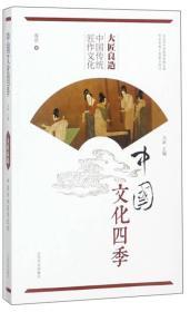 大匠良造 中国传统匠作文化/中国文化四季