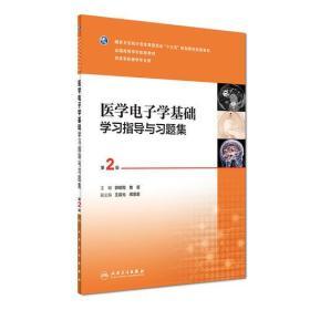 医学电子学基础学习指导与习题集(第2版/本科影像配教)