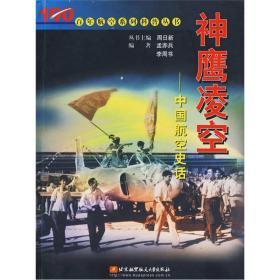 神鹰凌空:中国航空史话