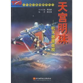 HH--百年航空系列科普丛书:天宫明珠--航天器面面观