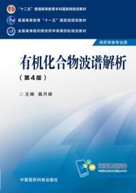 有机化合物波谱解析(第四版)9787506774307