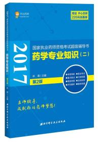 药学专业知识(二)第2版 2017国家执业药师资格考试超级辅导书