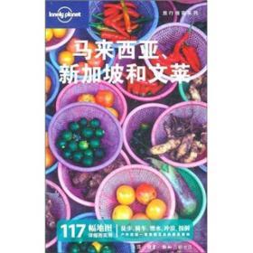 S   Lonely Planet旅行指南系列:马来西亚、新加坡和文莱