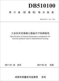 四川省区域性地方标准(DB510100/T 225-2017):工业化住宅混凝土部品尺寸协调规范 [Specification of Element Dimensions Coordination for Concrete Products Used to Industrialized Housing]