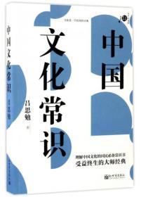 中国文化常识/不可不读的文化常识书系