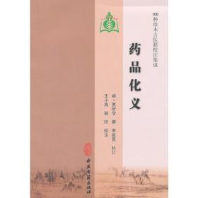 药品化义-100种珍本古医籍校注集成