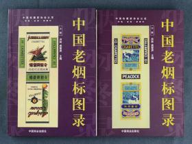 正版 现货  中国老烟标图录(上下两册全) 铜版纸彩印  品净无迹无缺