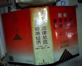 最新香港经济法律总览:中英文本