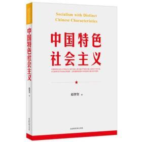 正版二手二手中国特色社会主义 中文版  赵智奎 北京时代华文书局有笔记