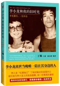 长篇小说--李小龙和我的旧时光_9787807699606