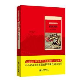 世纪红色经典文库:祖国屏障