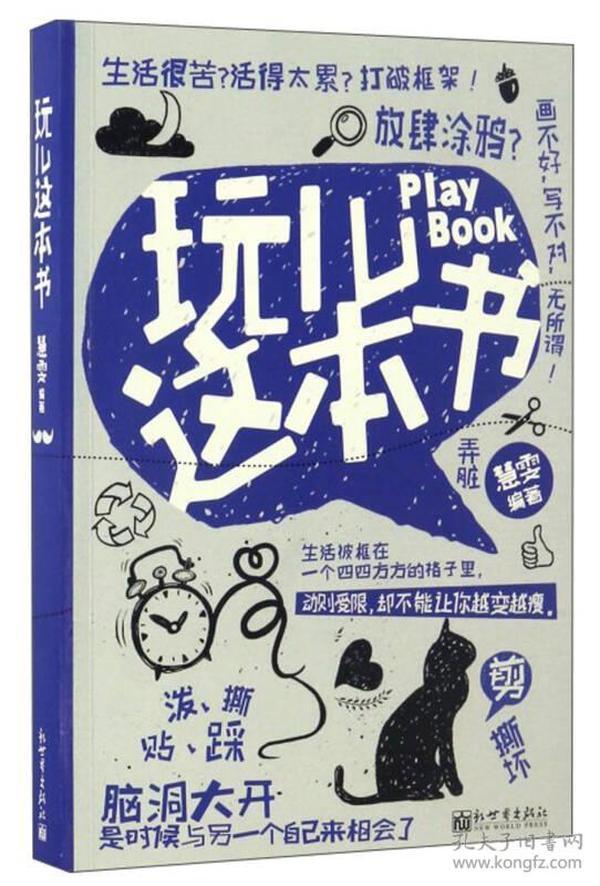 玩儿这本书