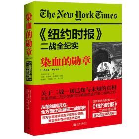 纽约时报二战全纪实:染血的勋章(1943-1944)