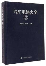 汽车电路大全(2)