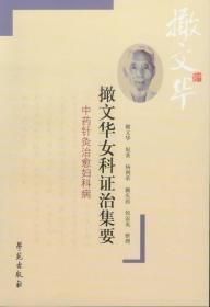撖文华女科证治集要:中药针灸治愈妇科病