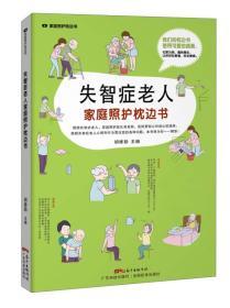 失智症老人家庭照护枕边书/家庭照护枕边书系列