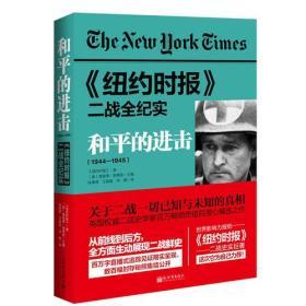 纽约时报二战全纪实:和平的进击(1944-1945)