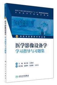医学影像设备学学习指导与习题集(本科影像技术配教)