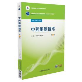 中药炮制技术(第2版 供药学类专业用)