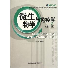全国普通高等专科教育药学类规划教材:微生物学与免疫学(第2版)
