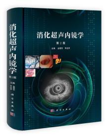 正版微残-消化超声内镜学CS9787030325877