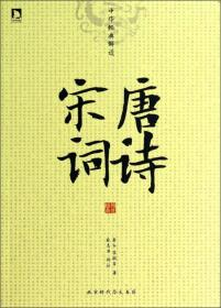 中华经典解读:唐诗宋词