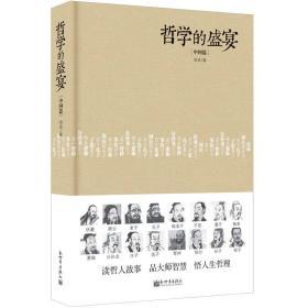 人文经典书系:哲学的盛宴(中国篇 精装)