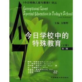 今日学校中的特殊教育(上下)(第3版)——今日特殊儿童与教育译丛