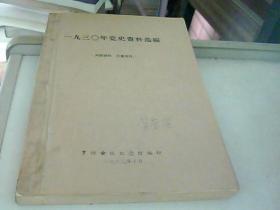 一九三〇年党史资料选编 罗坊会议纪念馆编印