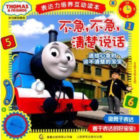 托马斯和朋友表达力培养互动读本 不急,不急,清楚说话