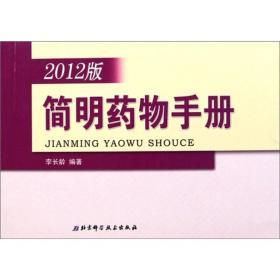 简明药物手册(2012版)