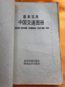 最新实用 中国交通图册