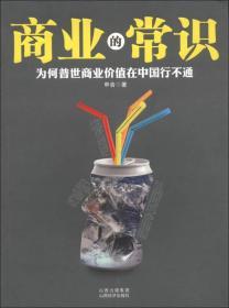 商业的常识:为何普世商业价值在中国行不通