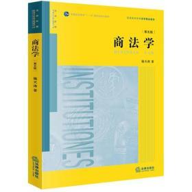 商法学(第五版)