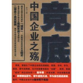 竞底-中国企业之殇:全景式剖析中国企业竞底本质的首部力作