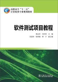 软件测试项目教程/郭运宏/高职高专十二五计算机类专业规划教材
